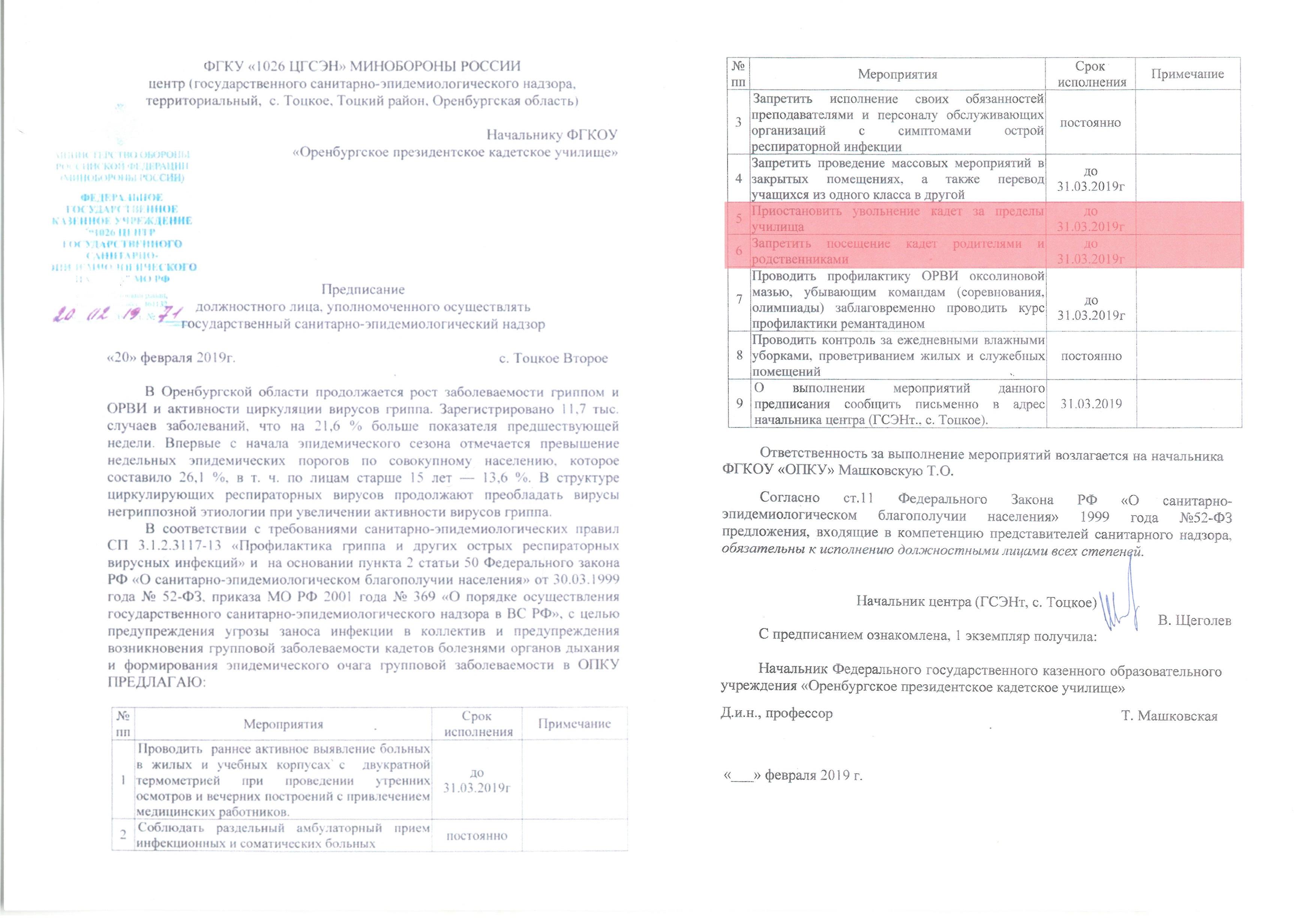 Приложение 1 (Предписание начальника ФГКУ 1026 ЦГСЭН)